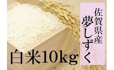 B-45 【平成30年産 新米】【特A】佐賀県産 夢しずく 白米10kg