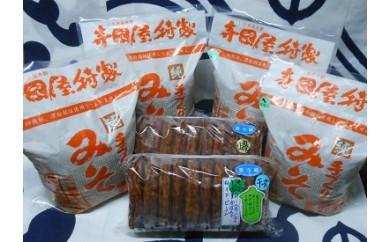A-159  寺田屋特製手造り麦みそと白身魚のさつまあげセット