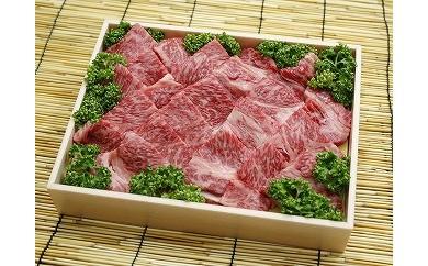 【熟成】南信州産 黒毛和牛『焼肉・すき焼き用』 (毎月50個限定)