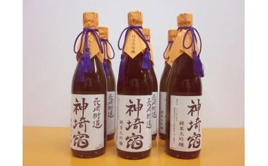 """清酒(純米大吟醸)長崎街道""""神埼宿"""" 6本"""