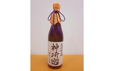 """清酒(純米大吟醸)長崎街道""""神埼宿""""720ml 1本"""