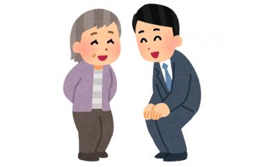 ご両親の親孝行代行【要:事前問合せ】