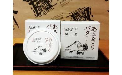 0010-01-13. あさぎり手造りバター 2個セット