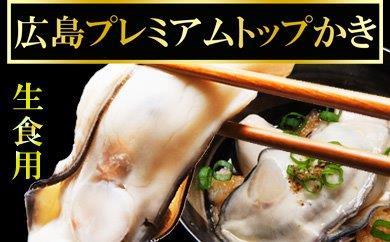 A745【490pt】 生食用プレミアムトップカキ 広島牡蠣(冷凍)1kg×10袋