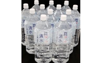 №75-10大関山湧水 真っ清水(2L×12本)