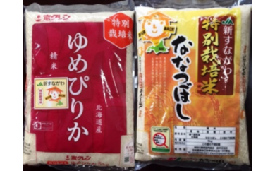 JA新すながわ産 特栽米ゆめぴりか、特栽米ななつぼし定期便