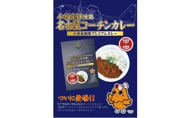 32.小牧発祥地鶏名古屋コーチンカレー
