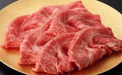 43 見蘭牛肩ロースすき焼き用