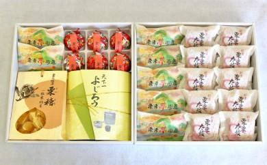 [№5900-0041]銘菓詰合せ(2)