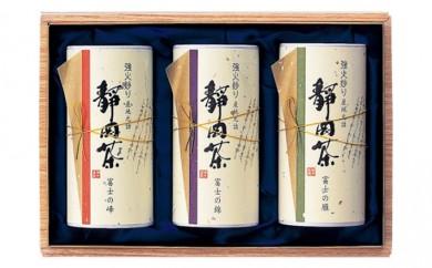 [№5809-0617]静岡茶詰め合わせ 伝承