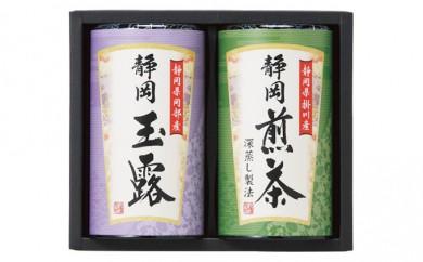 [№5809-0618]静岡銘茶詰め合わせ1