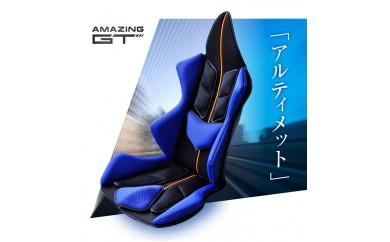 【28-009】自動車用シートクッション アメージングGT アルティメット