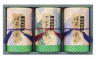 [№5809-0619]静岡銘茶詰め合わせ2