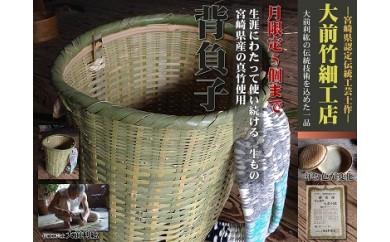2-7 大前竹細工店の「背負子」