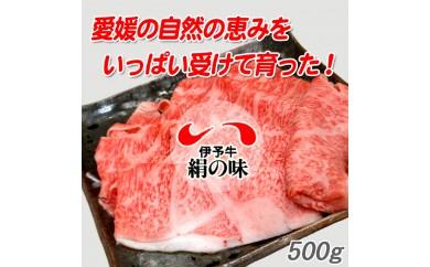 愛媛の自然の恵みをいっぱい受けて育った丹精牛! 伊予牛『絹の味』黒毛和牛 すき焼き用1kg