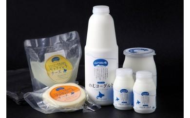 山川牧場 ヨーグルト&チーズ詰め合わせ ギフトセット