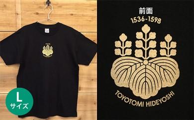 [№5717-0087]あま市ゆかりTシャツ(豊臣秀吉)L
