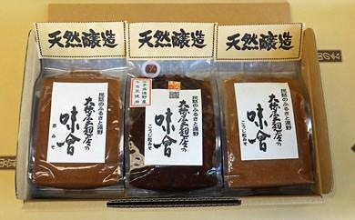 大徳屋麹店の味噌3種詰め合わせ