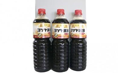 [№5899-0042]ヨツヤ醤油1L×3本