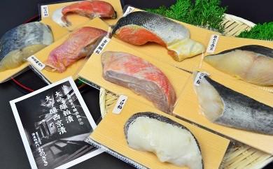006 奥の松大吟醸粕漬・西京漬8品セット