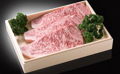 [№5722-0027]【天皇杯受賞】常陸牛サーロインステーキ(250g前後×4枚)
