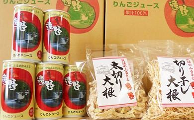 リンゴジュース&切干大根セット