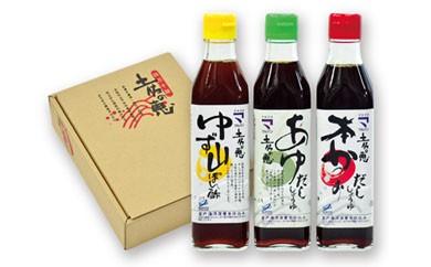 097.土佐の恵セット(だし醤油3種)