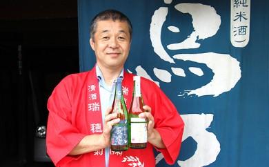 【A035】【創業150年】瑞穂菊酒造 純米酒セット