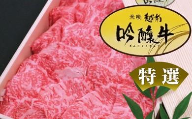 [№5787-0105]吟醸牛サーロイン(しゃぶしゃぶ用、すきやき用)1kg