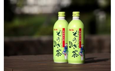 F-4.そのぎ茶(アルミ缶、24本入り)
