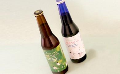 [№5903-0003]オリジナルビール6本詰め合わせセット(2種類)