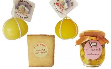 [№5894-0026]牛のミルクのチーズセット