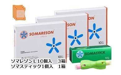 身体の痛みを緩和するセルフケアセットA(ソマレゾン30個他)