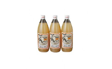 AH48 ☆宇都宮の梨園の梨ジュース3本入り【65pt】