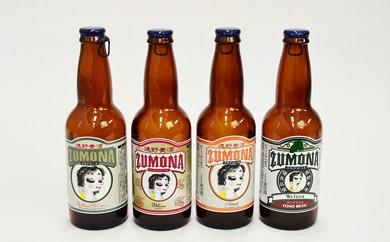 遠野麦酒ZUMONA8本セット