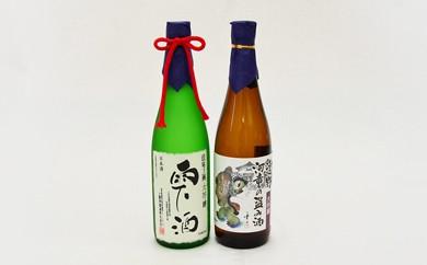 清酒 国華の薫 大吟醸「雫酒」・「遠野河童の盗み酒」セット