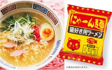 119:猫好き用ラーメン にゃーん麺 8袋セット