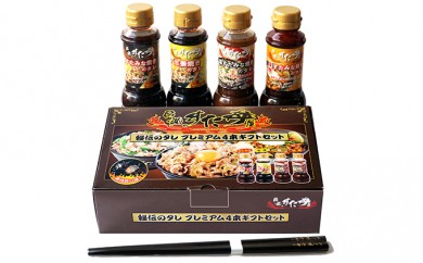 [№5903-0005]すた丼屋秘伝のたれプレミアム4本セット(レシピ+オリジナル伝説箸付き)
