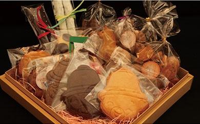 A020 「ベレル」パティシエの手作り焼き菓子詰め合わせ【55pt】