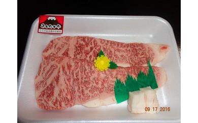あしたか牛 ステーキ用