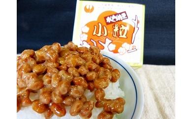 水戸納豆 小粒(1箱6個入り×3)