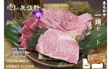 F028 黒毛和牛一頭セット5kg(4等級以上)