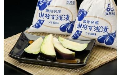 伝統の浪花野菜! 泉州特産水なす(浅漬け)15個入り