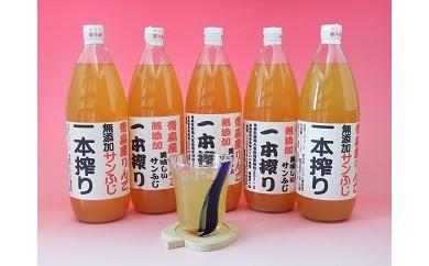 A304 一本搾り(りんごジュース)