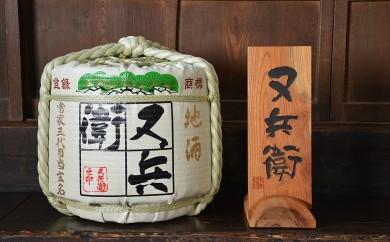 078 いわきの地酒又兵衛 樽酒(一斗樽)
