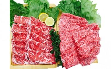 [№5682-0064]究極!赤牛VS黒牛食べ比べセット① 1kg(ハローフーズ)