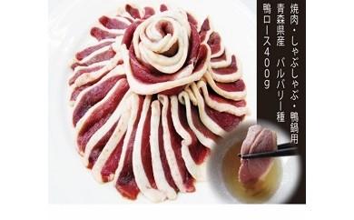 A81 青森県産 鴨ロース 鍋・焼肉用 (冷凍)