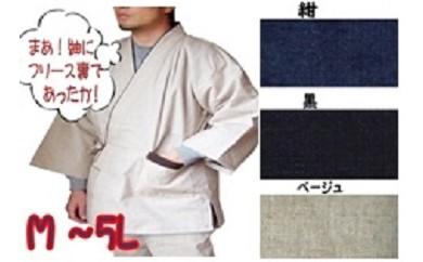 4-017 駿河路の作務衣屋 定番の紬に暖かフリース裏!