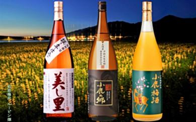 【D-094】薩摩焼酎(美し里、小鹿の郷)と小鹿梅酒の3本セット