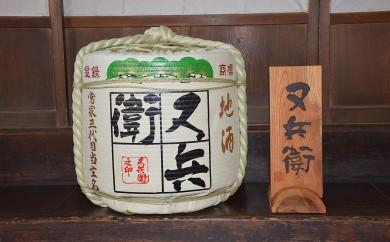 079 いわきの地酒又兵衛 樽酒(二斗樽)